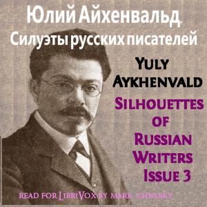 Силуэты русских писателей, Выпуск 3